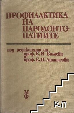 Профилактика на пародонтопатиите