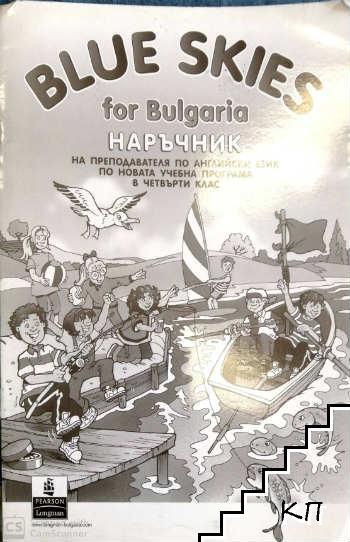 Blue Skies for Bulgaria. Наръчник на преподавателя по английски език по новата учебна програма в 4. клас