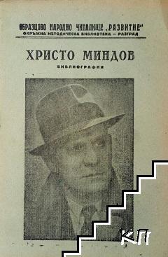 Христо Миндов