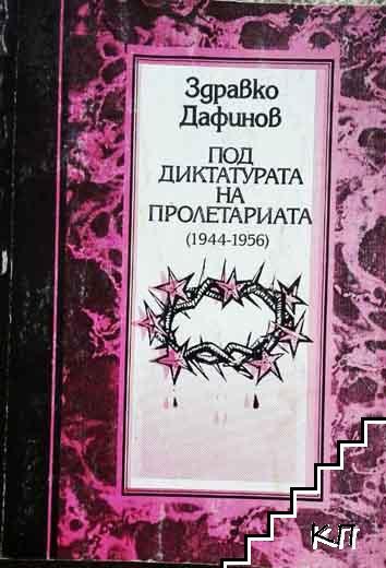 Под диктатурата на пролетариата (1944-1956)