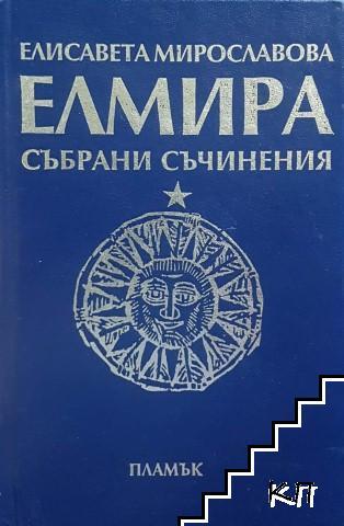 Събрани съчинения в девет тома. Том 1: Камък в блатото 1976-1996