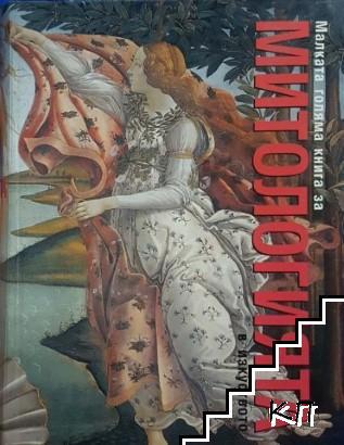 Малката голяма книга за митологията в изкуството