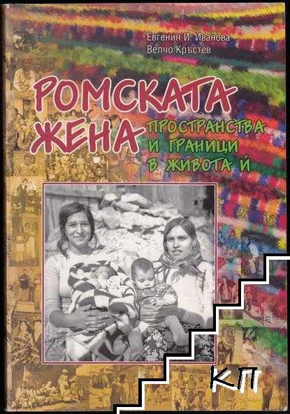Ромската жена - пространства и граници в живота й