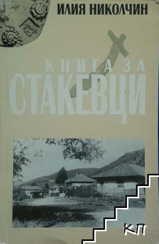 Книга за Стакевци