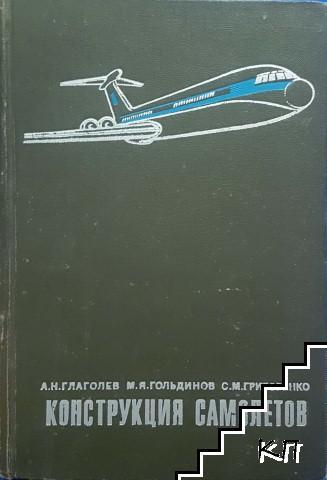 Конструкция самолетов