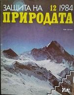 Защита на природата. Бр. 10 / 1983