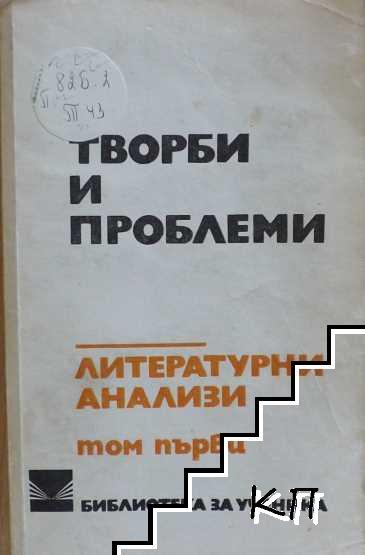 Творби и проблеми. Литературни анализи. Том 1