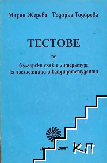 Тестове по български език и литература за зрелостници и кандидатстуденти