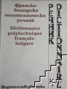 Френско-български политехнически речник