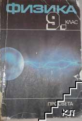 Физика за 9. клас