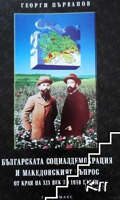 Българската социалдемокрация и Македонският въпрос