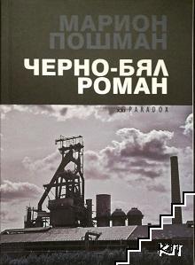 Черно-бял роман