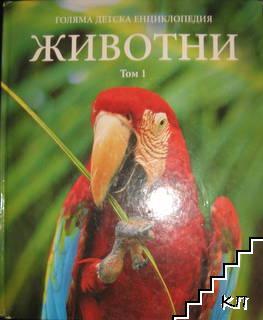 Голяма детска енциклопедия. Том 1: Животни. Част 1