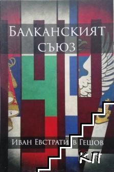 Балканският съюз