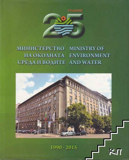 25 години Министерство на околната среда и водите