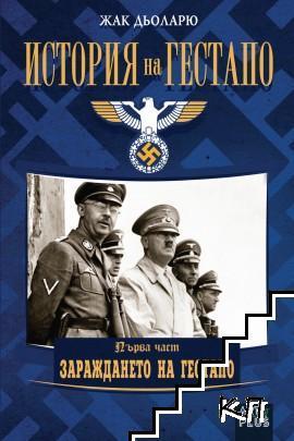 История на Гестапо. Част 1: Зараждането на Гестапо