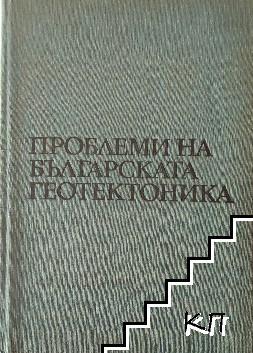 Проблеми на българската геотектоника