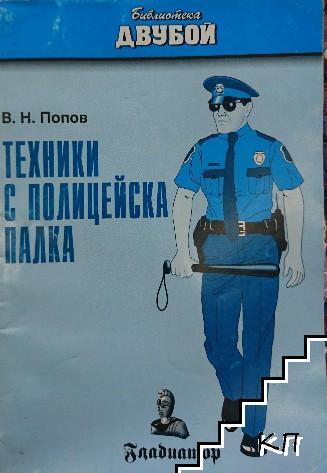 Техники с полицейска палка