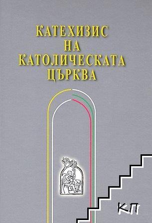 Катехизис на Католическата църква