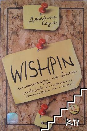 Wishpin