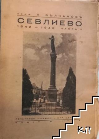 Севлиево 1842-1942. Часть 2