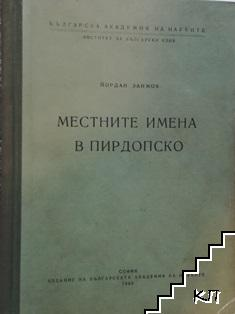 Местните имена в Пирдопско