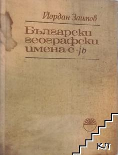 Български географски имена с - jb