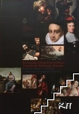 "Колекция ""Европейска живопис"": Семейство Божидар Даневи / Bojidar Danev's Family Collection European Painting"