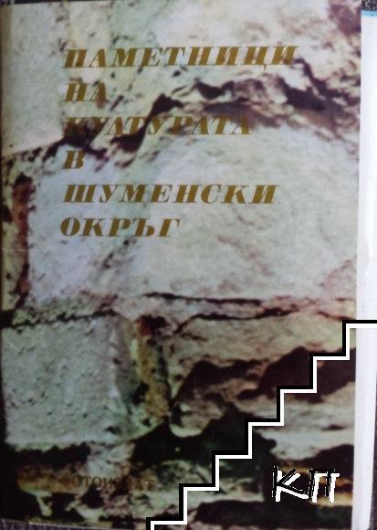Паметници на културата в Шуменски окръг