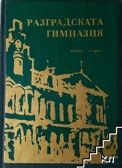 Разградската гимназия. Книга 1-3