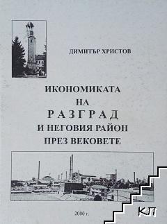 Икономиката на Разград и неговия район през вековете. Част 1-2