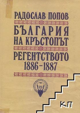 България на кръстопът. Регентството 1886-1887 г.