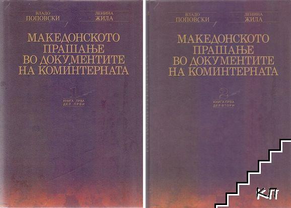 Македонското прашање во документите на Коминтерната. Книга 1. Дел 1-2