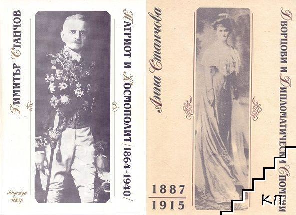 Димитър Станчов: Патриот и космополит 1864-1940 / Дворцови и дипломатически спомени 1887-1915
