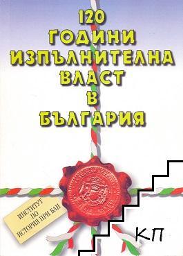 120 години изпълнителна власт в България