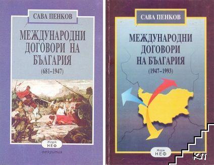 Международни договори на България. Книга 1-2