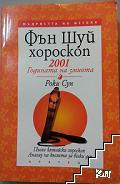 Фън Шуй хороскоп 2001