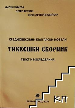 Тиквешки сборник