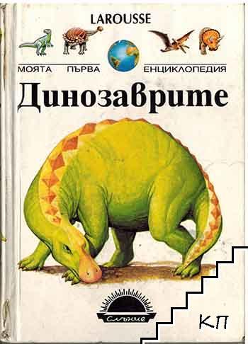 Larousse: Динозаврите