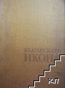 Българската икона