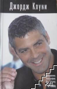 Джордж Клуни - неофициална биография