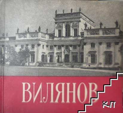Вилянов