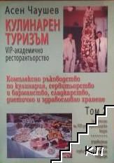 Кулинарен туризъм. Том 2