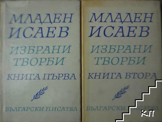 Избрани творби в две книги. Книга 1-2