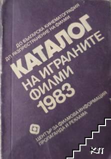 Каталог на игралните филми 1983