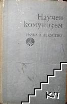 Научен комунизъм