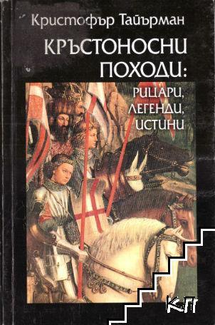 Кръстоносни походи: Рицари, легенди, истини