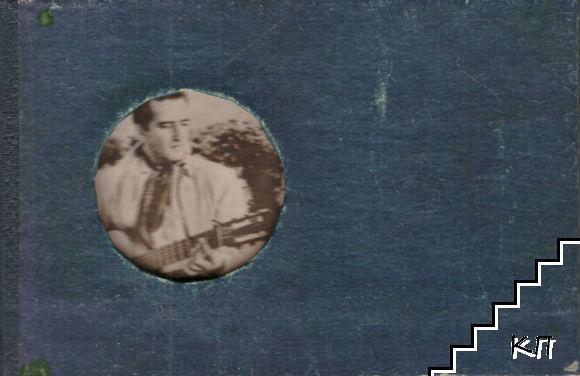 Албум стари снимки