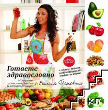 Гответе здравословно с Биляна Йотовска