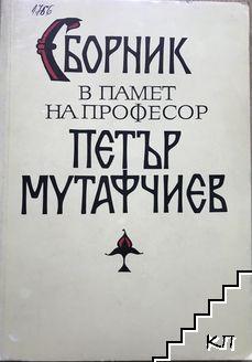 Сборник в памет на професор Петър Мутафчиев